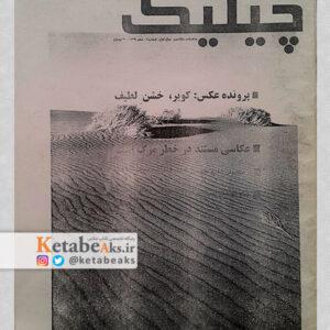 چیلیک /ماهنامه عکاسی /شماره 1 /1391