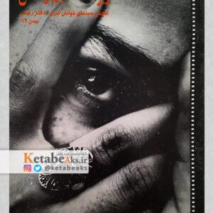 ویژه نامه هفته فیلم و عکس انجمن سینمای جوانان ایران /1377