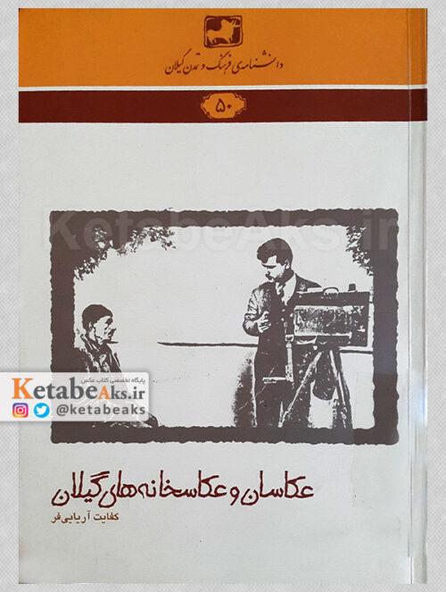 عکاسان و عکاسخانه های گیلان / کفایت آریایی فر /1392