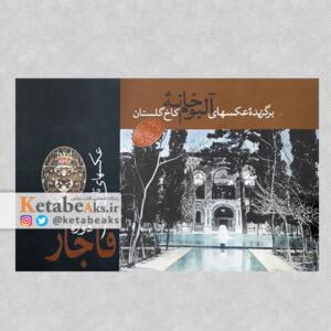 برگزیدهء عکسهای آلبوم خانهء کاخ گلستان / 1380