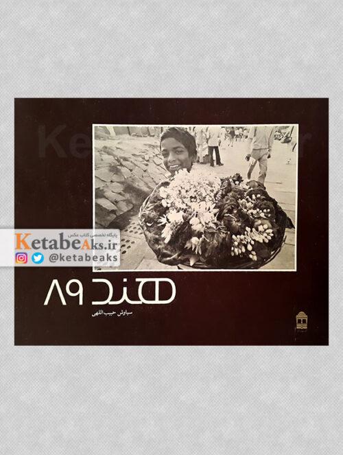 هند 89 / سیاوش حبیب اللهی