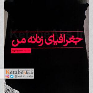جغرافیای زنانه من / نسیم فروغ /1396