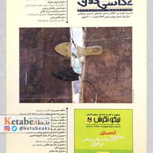 فصلنامه عکاسی خلاق/ شماره 4/ 1384