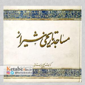 مساجد تاریخی شیراز/ کوروش کمالی سروستانی/ 1384
