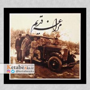مراغه قدیم/ اصغر محمد زاده/ 1391