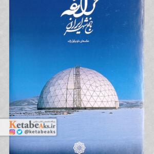 مراغه باغ شهر ایران / داود وکیل زاده / 1390