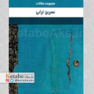 نور مایل و سایه ها / نسرین ترابی / 1396