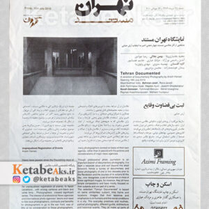 تهران مستند / 1389