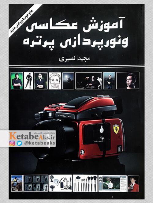 آموزش عکاسی و نورپردازی پرتره / مجید نصیری /1392