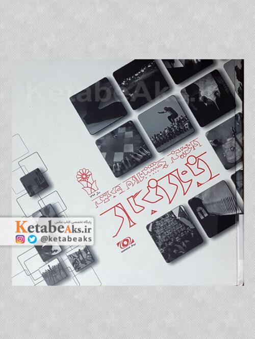 دومین جشنواره عکس نورنگار/ 1394