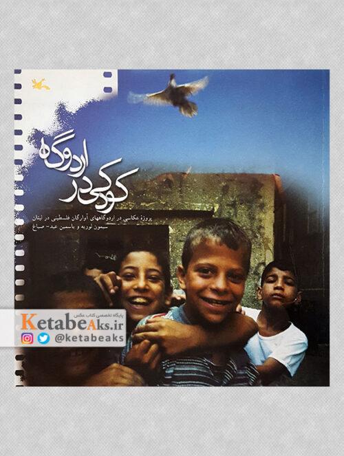 کودکی در اردوگاه /پروژه عکاسی از آوارگان فلسطینی در لبنان /1384