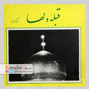 قبله دلها/ 1370