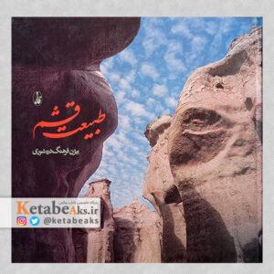 طبیعت قشم / بیژن فرهنگ دره شوری / 1388