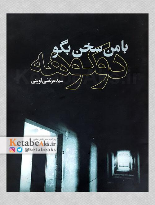 با من سخن بگو دوکوهه / سعیدصادقی، بهمن جلالی/1380