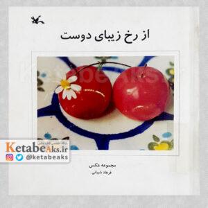 از رخ زیبای دوست / مجموعه عکس فرهاد شیبانی/1375