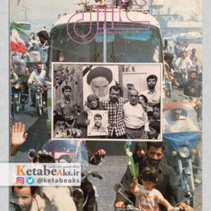 نشریه عکس ویژه نامه آزادگان / مسعود امیرلویی