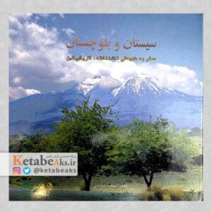 سیستان و بلوچستان، سفر به طبیعتی ناشناخته، تاریخی کهن/ بنیامین خدادادی