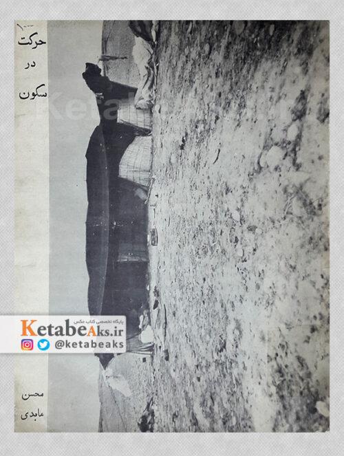 حرکت در سکون/ محسن عابدی/ 1361