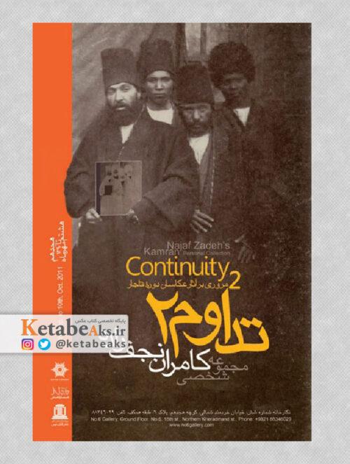 تداوم 2 / آثار عکاسان دوره قاجار / 1390