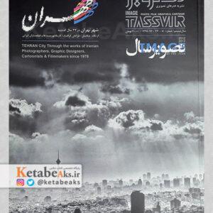 تصویر سال (طهران)/ سال بیستم/ سال 1390