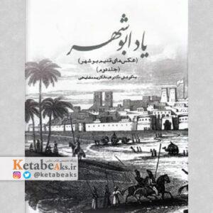 یاد ابوشهر /جلد دوم/ عبدالکریم مشایخی