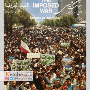 جنگ تحمیلی The Imposed War /دفاع در برابر تجاوز /جلد 3 /1365