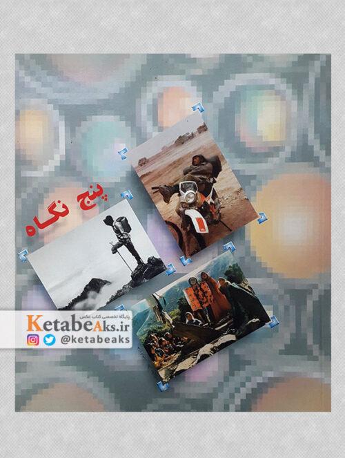 پنج نگاه/ عکس های دوازدهمین جشنواره سینمای جوان/ 1374