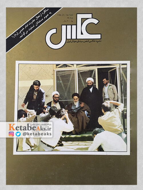 نشریه عکس 3 سال چهارم/ مسعود امیرلویی