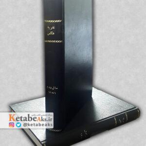 کتاب نشریه عکس/سال دوم / شماره 12-1