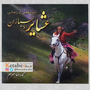 جلوه هایی از زندگی عشایر ارسباران / محمدرضا بهمرام / 1398
