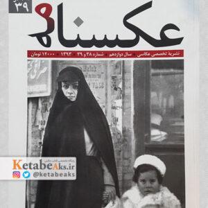 عکسنامه 38 و 39/ رعنا جوادی