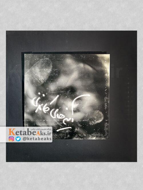 آینه های کاغذی / فریدون خسرویان /1381