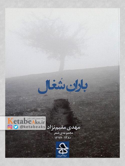 باران شغال / مهدی مقیم نژاد /1380-1374