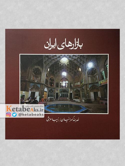بازارهای ایران/ نصرالله کسرائیان، زیبا عرشی/ 1389