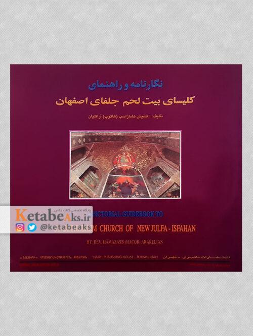 کلیسای بیت لحم جلفای اصفهان /1380