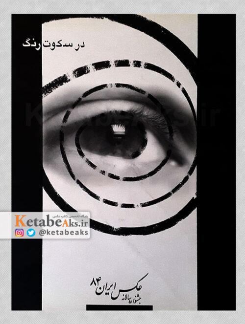 در سکوت رنگ /نمایشگاه و مسابقه سالانه عکس ایران 84/ 1384