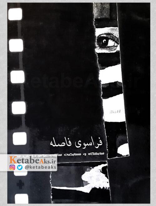 فراسوی فاصله /نمایشگاه و مسابقه سالانه عکس ایران 82 /1383