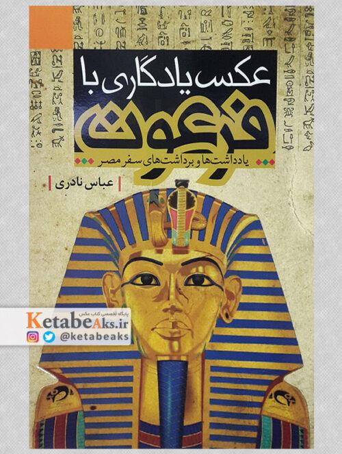 عکس یادگاری با فرعون / عباس نادری / 1393