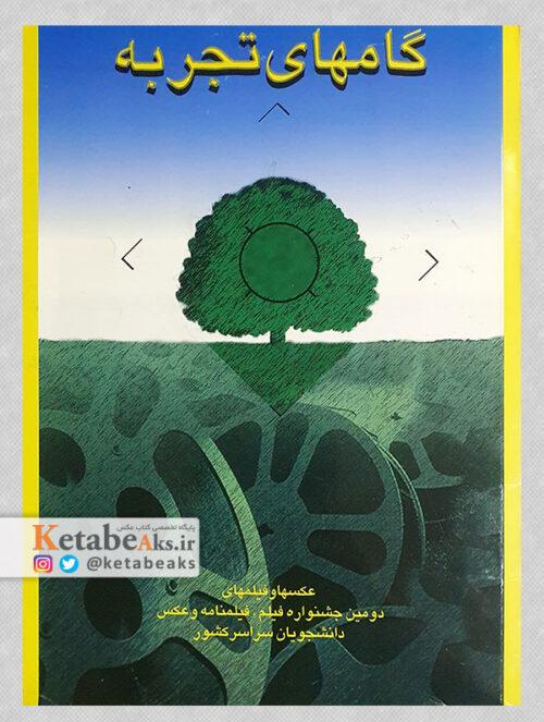 گامهای تجربه / عکس های جشنواره فیلم و عکس دانشجویی/ 1377