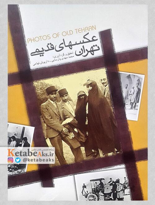 عکسهای قدیمی تهران/ 1384