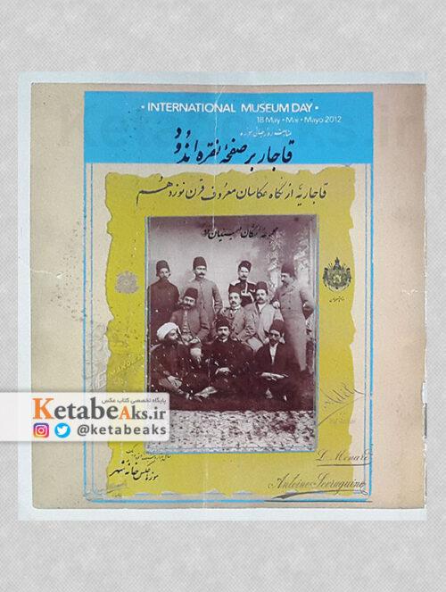 قاجار بر صفحه نقره اندود /1391
