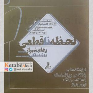 لحظه ناقطعی / رهام شیراز ، روزبه ملکی / 1395