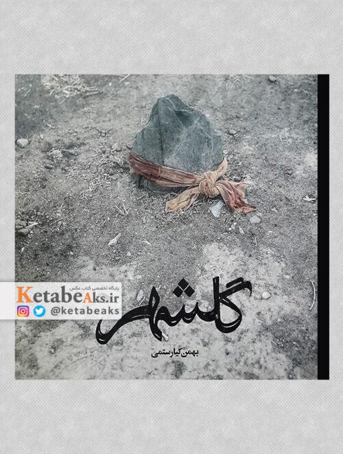 گلشهر / بهمن کیارستمی /1396