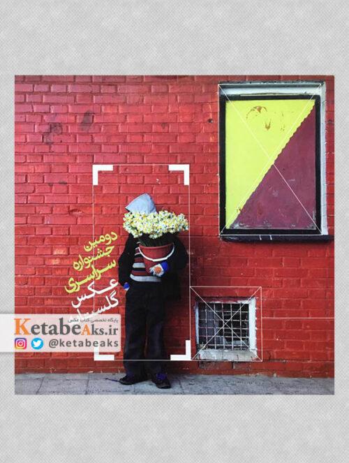 دومین جشنواره سراسری عکس گلستانه/ 1390