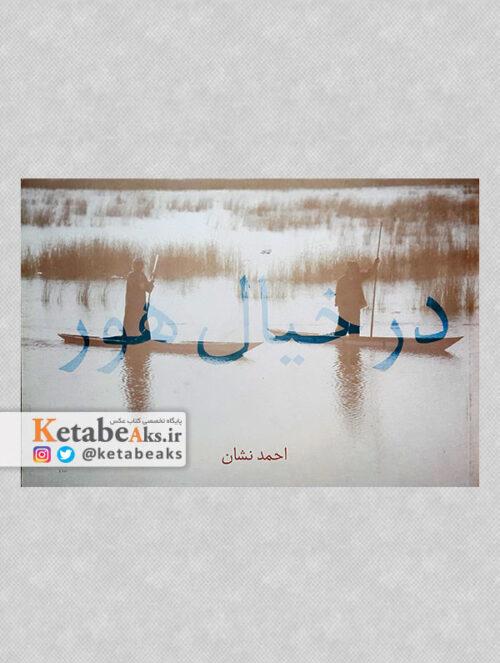 در خیال هور / احمد نشان / 1392