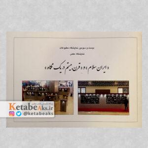 نمایشگاه عکس «ایران سلام» و «قرن بیستم در یک نگاه» /1396