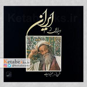 دیداری از ایران/ آثار عکاسان / 1373