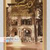 کاخ گلستان (آلبوم خانه) / فهرست عکسهای برگزیده عصر قاجار /1390