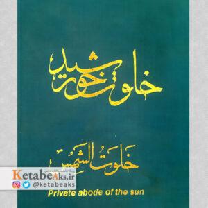 خلوت خورشید /عکس هایی از امام خمینی / 1371