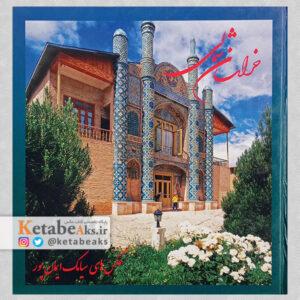 خراسان شمالی / سیامک ایمان پور /1390